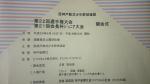 西神戸軟式少年野球連盟 会長杯ジュニア大会 開会式